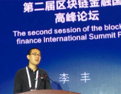度小满李丰出席数博会:区块链发展仍处于初始阶段